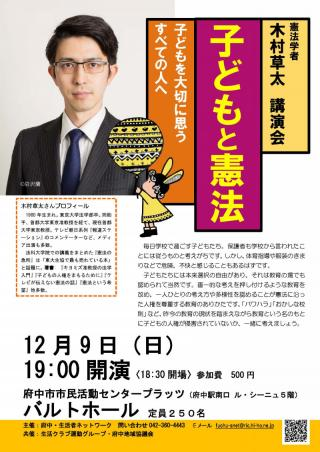 木村草太さん講演会「子どもと憲法」