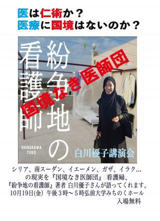 看護師:白川優子さん講演会 医は仁術か?医療に国境はないのか? 『国境なき医師団』