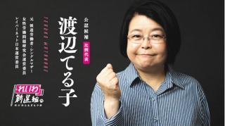 第119回 草の実アカデミー主催 渡辺てる子氏講演会